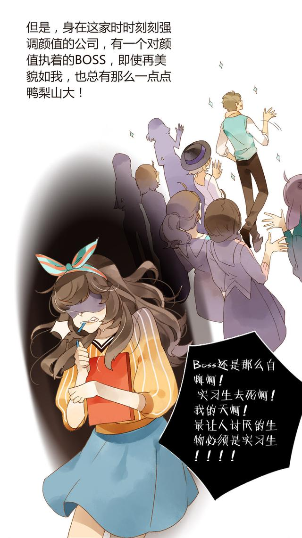 (腐女漫画魔王)颜值恋第1话我是宅女|中/长篇的爱情教室漫画图片