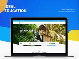 《教育机构》WEB端+后台