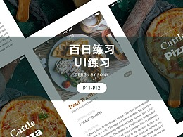 百日练习之UI练习(P13-P16)