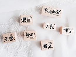 一组字体印章设计