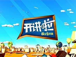 """CCTV1《开讲啦》视觉呈现(附""""马云对钱没兴趣""""出处)"""
