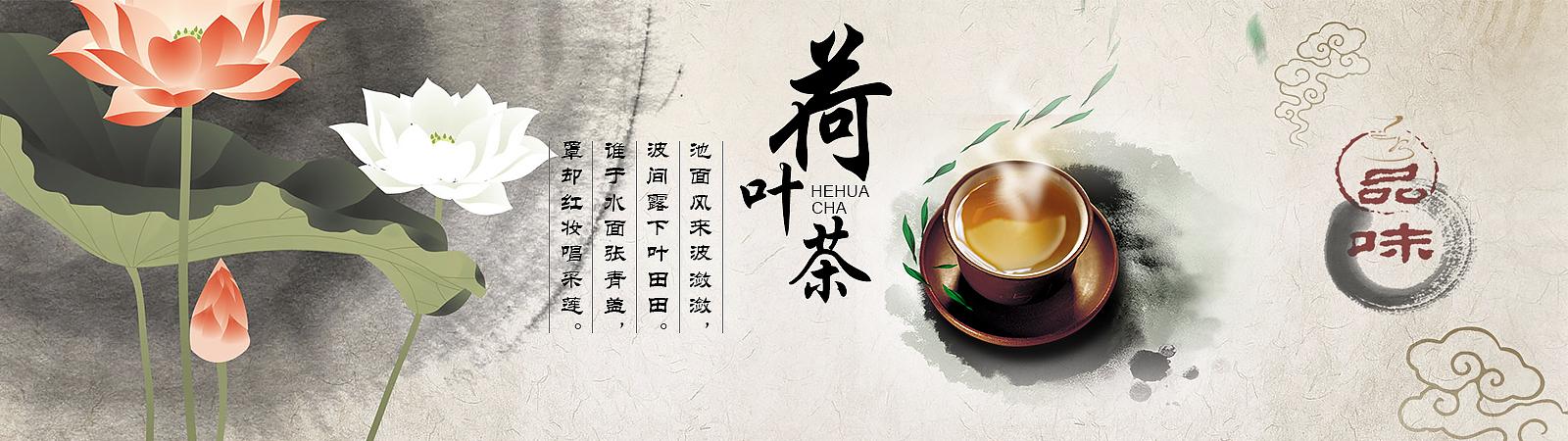 荷叶茶banner