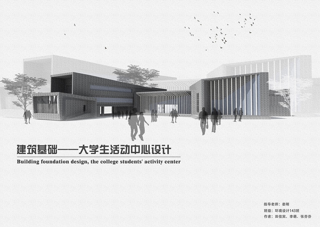 建筑设计——大学生活动中心设计图片