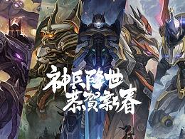 League of Legends 王国机神