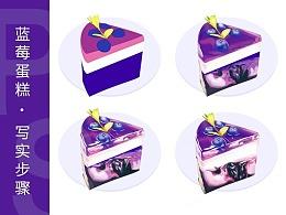 蓝莓蛋糕-ps写实