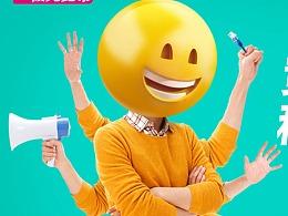 大头表情人物海报