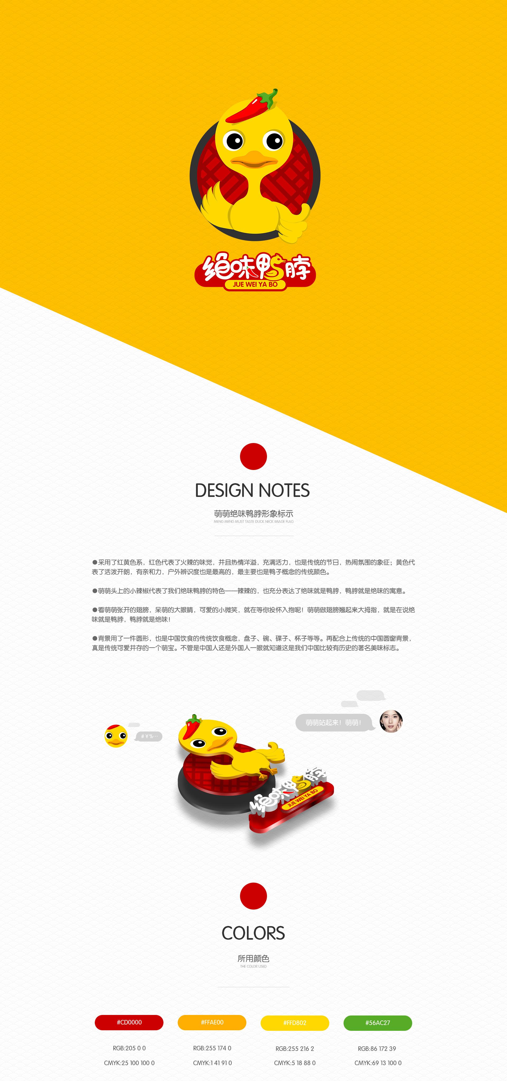 翘大拇指的品牌标志_绝味鸭脖、卡通形象、中文标示、标志设计、萌萌|平面|品牌 ...