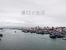 港口/生活