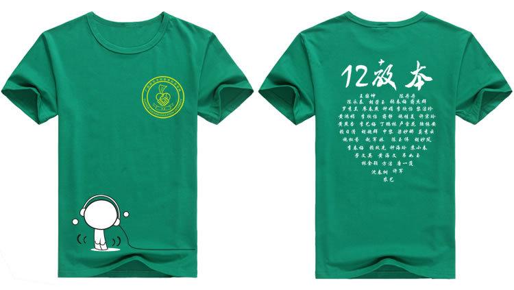 12班班服设计12班爱心班服图案12班音乐班服图案设计图片