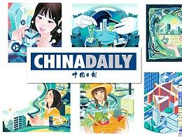 中国日报 | China Daily 五六月份部分插画作品合辑