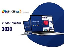 六艺官方网站改版