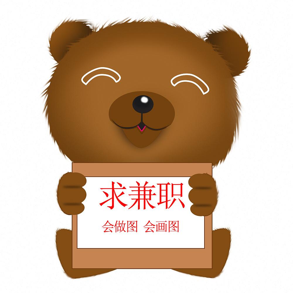原创手绘可爱小熊 奋斗团队