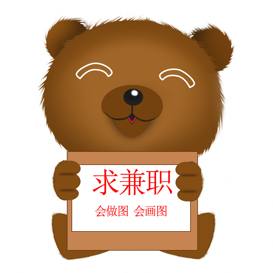 原创手绘可爱小熊 奋斗团队|图形/图案|平面|fightin
