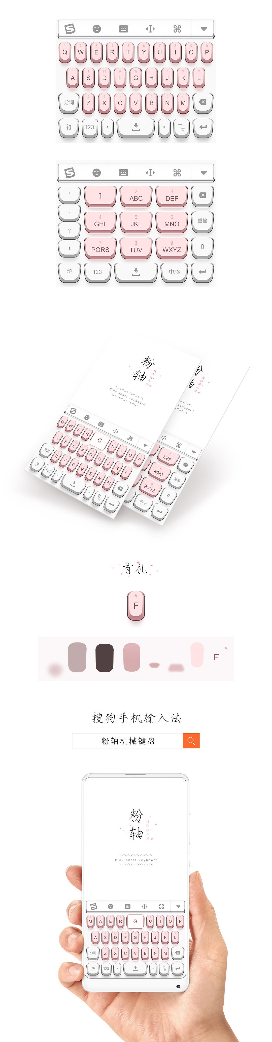 搜狗手机输入法皮肤 | 粉轴机械键盘