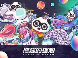 熊猫的理想-IP吉祥物
