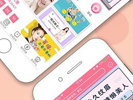 美容整形App宣传页设计