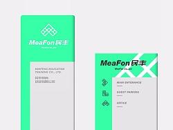 【醒狮】- MEAFON民丰财富控股集团品牌全案