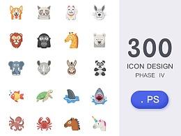 icon2017扁平化深化日常手绘+练习