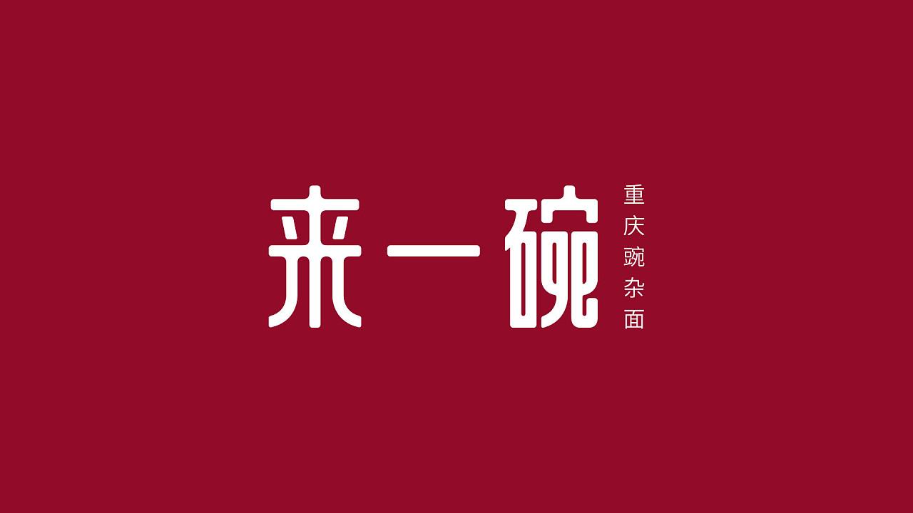 餐饮品牌 来一碗 重庆小面logo/vi设计图片