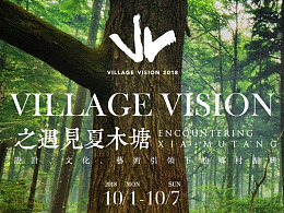 """以2018世界杯投注开户、文化、艺术引领乡村振兴 ,""""Village Vision 之遇见夏木塘""""盛大开幕!"""