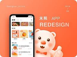 米熊APP视觉重设计