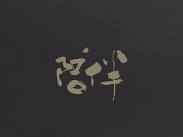 贰婶手写-----奇妙的中国汉字【文字的温度】