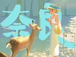 暴走日本 | 奈良篇。旅行mini动画。