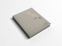 書籍封面,折頁設計圖片