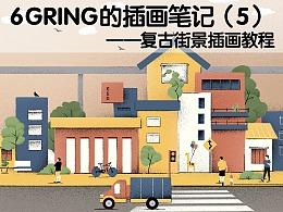 6Gring的插画笔记(5):复古街景插画教程附笔刷详解