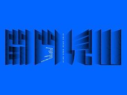 重庆国际创意周丨品牌视觉设计丨开门见山