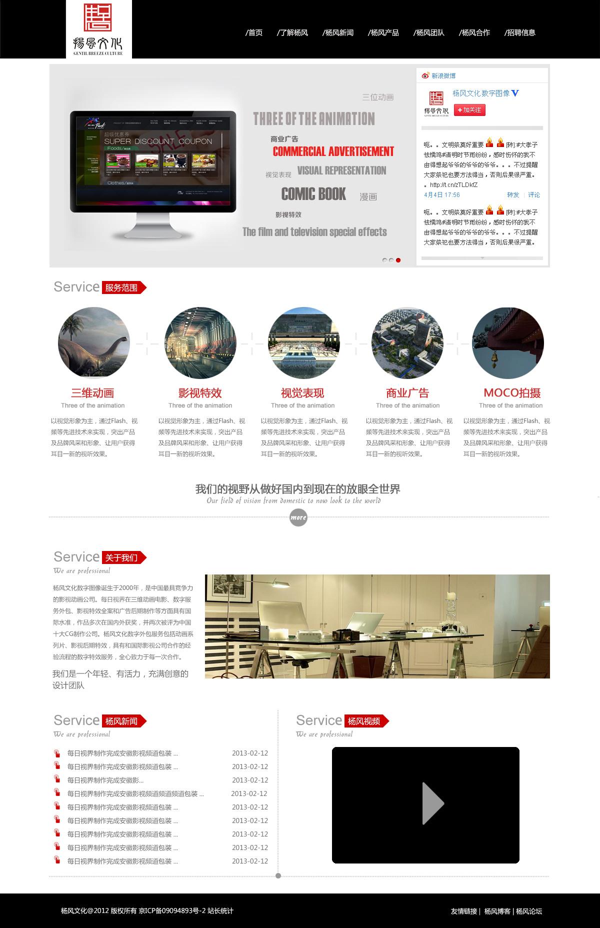 杨风网页 文化 男孩官网 天水企业-原创设计永安竹家具大赛图片