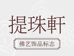 佛艺饰品logo