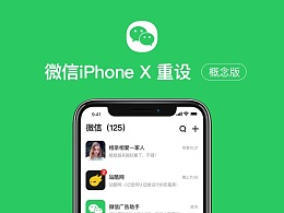 微信iPhone X 重设计 概念版