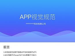 app设计规范
