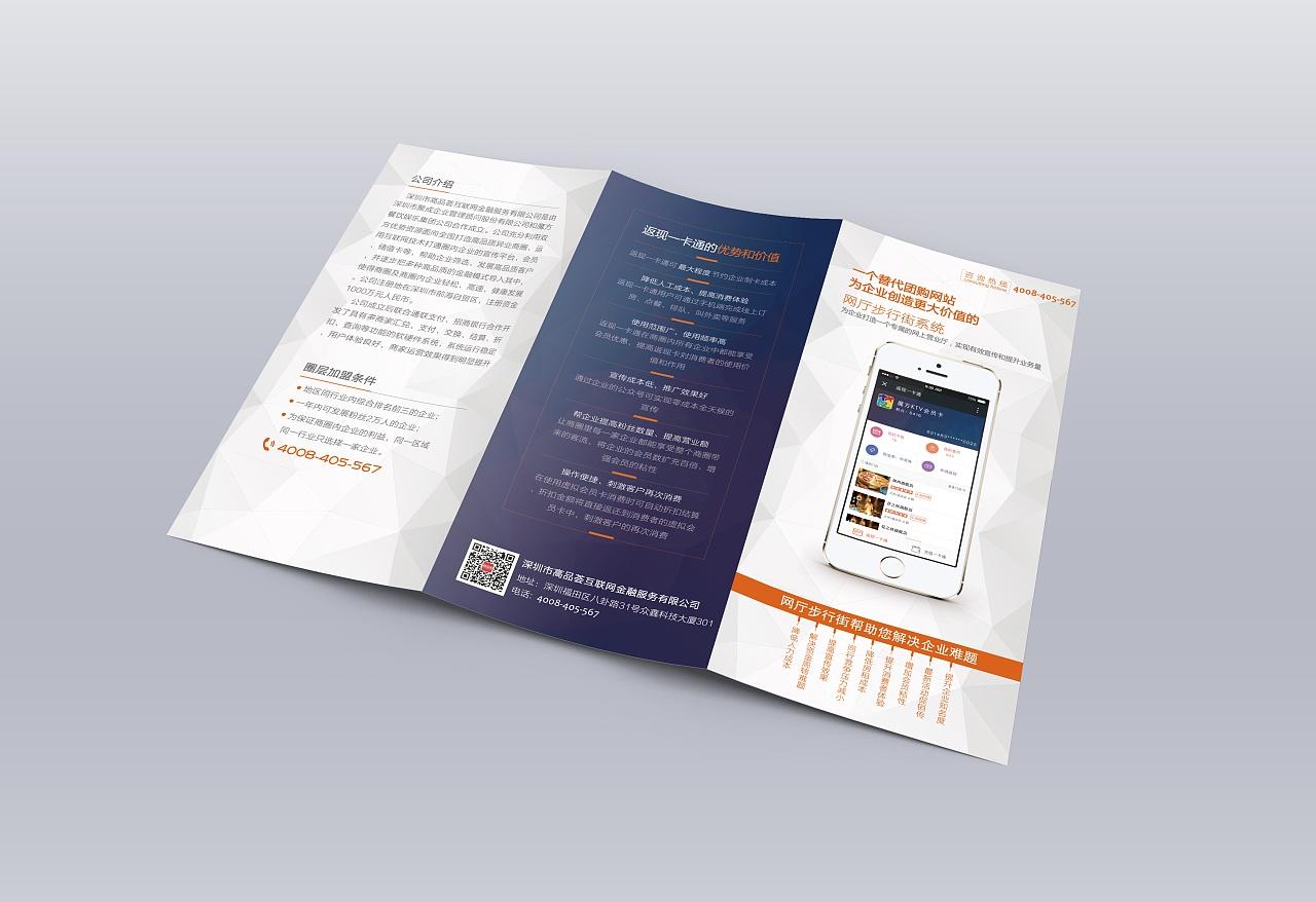 高品荟_互联网金融产品宣传三折页设计图片