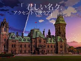 动漫中的城堡