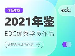 2021EDC优秀UI作品集年鉴