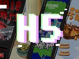 近期H5作品合集