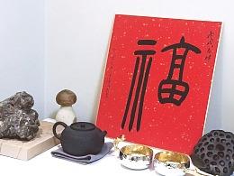 欢度春节-2018书法对联