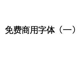 【字体】免费商用中文字体整理(一)