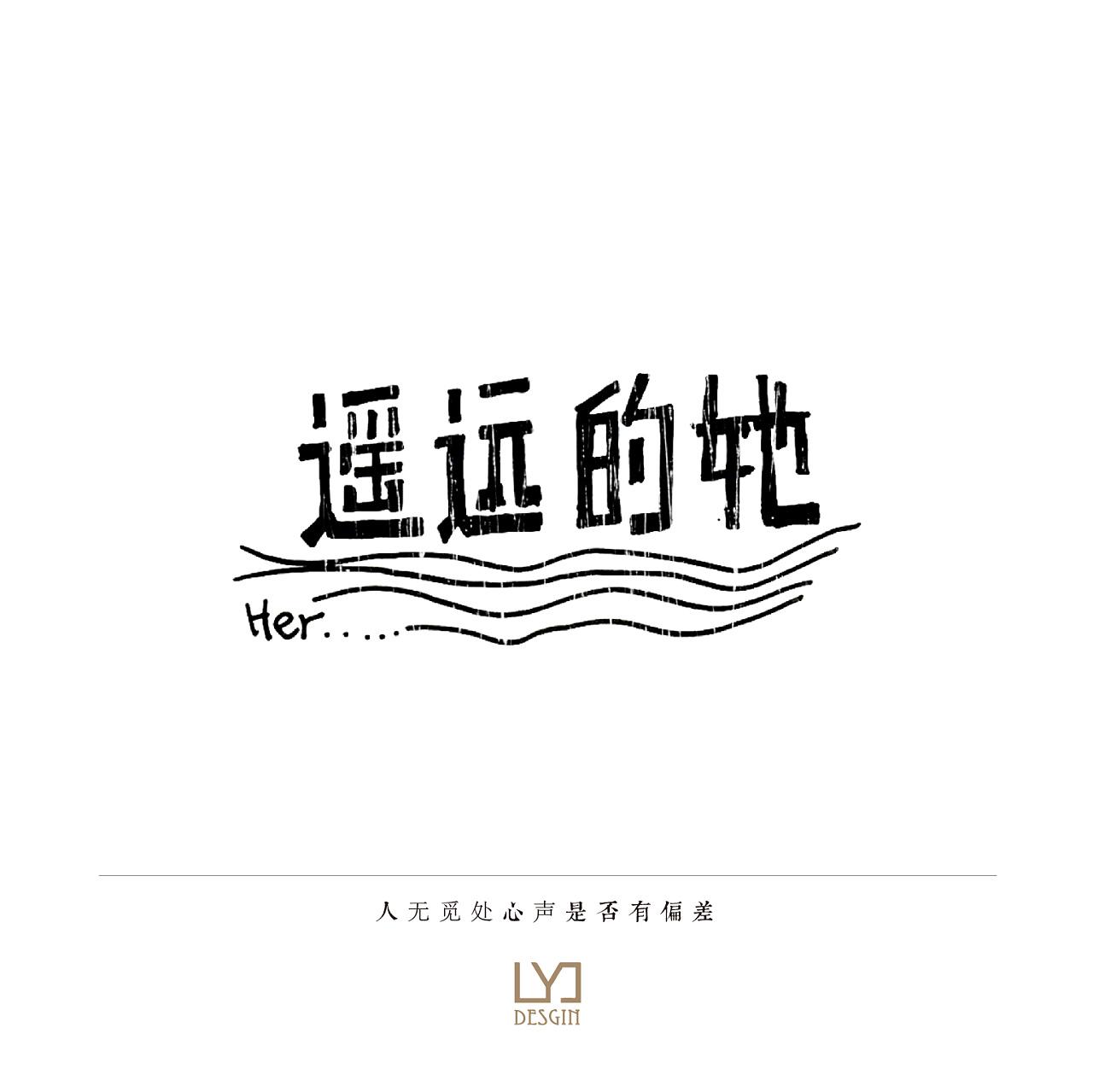 花房姑娘歌词_字练|平面|字体/字形|Jean_J - 原创作品 - 站酷 (ZCOOL)