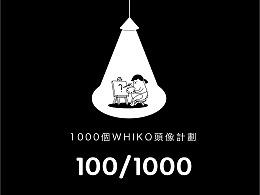 頭像計劃進度 1000/100