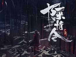 网剧《陈情令》海报设计