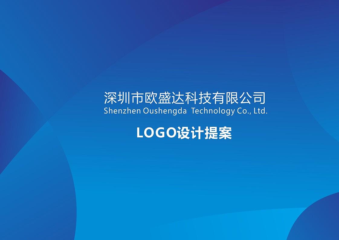 欧盛达科技有限公司主要是做精密五金零件