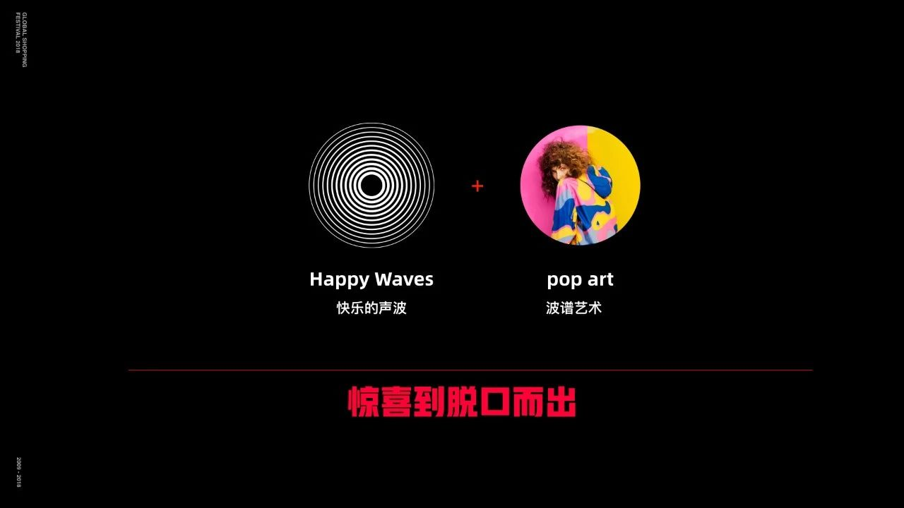 2019天猫双十一品牌设计背后的故事插图19