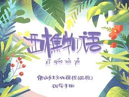佛山电视台主办西樵山乡土文化课程-研学手册