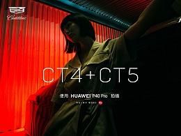 凯迪拉克CT4+CT5平面拍摄
