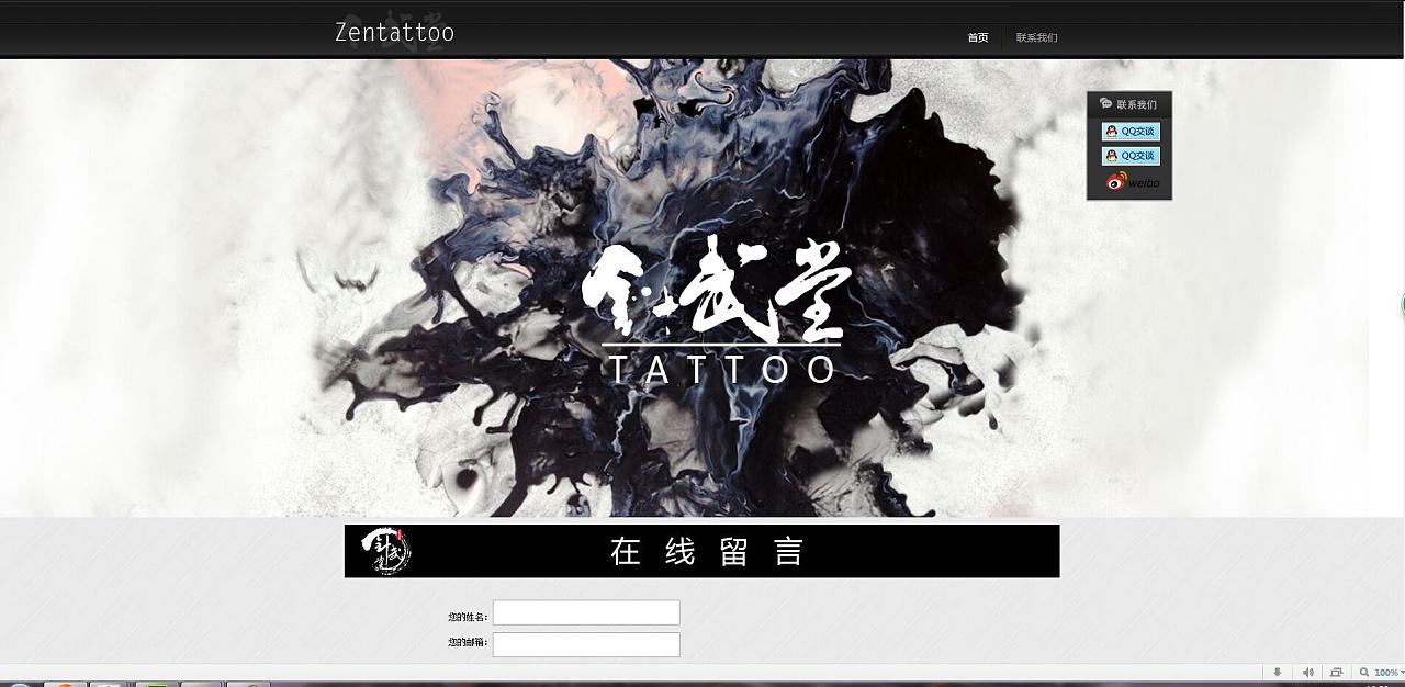 banner设计-首页网站-一家纹身店的官网设计