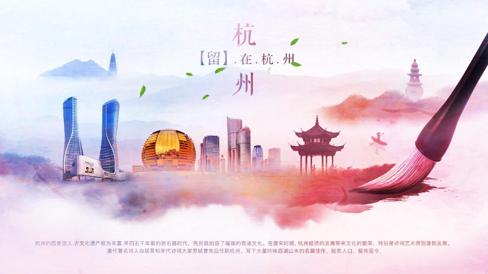 杭州宣传海报