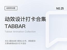 Tabbar 动效打卡作品合集(二)